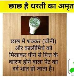 """Saved only by Somnath Ram """" Anuragi """" Health And Fitness Expo, Health And Nutrition, Health And Wellness, Fitness Tips, Good Health Tips, Natural Health Tips, Health And Beauty Tips, Home Health Remedies, Natural Health Remedies"""
