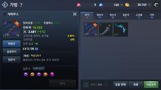 리니지2 레볼루션 블레이드댄서 무기 스킬 추천