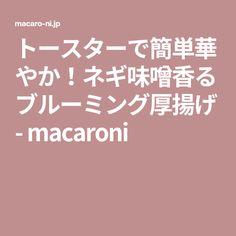 トースターで簡単華やか!ネギ味噌香るブルーミング厚揚げ - macaroni