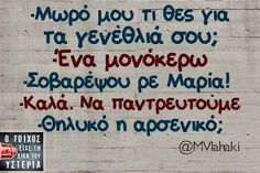 pizza is here! Funny Greek Quotes, Greek Memes, Funny Picture Quotes, Sarcastic Quotes, Jokes Quotes, Funny Quotes, Cold Jokes, Funny Statuses, Clever Quotes