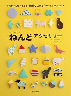 Amazon.co.jp: はじめてのねんどアクセサリー: 形を作って乾かすだけ 陶器のようなブローチ、ピアス、ネックレス: アトリエペルト: 本