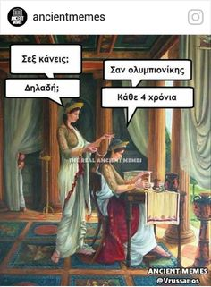 aesthetic, comedy, and funny εικόνα Greek Memes, Funny Greek Quotes, Funny Laugh, Stupid Funny Memes, Hilarious, Funny Shit, Funny Stuff, Ancient Memes, Funny Moments