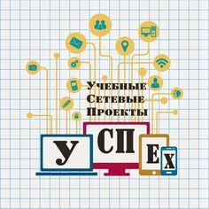 Путеводитель сетевых проектов