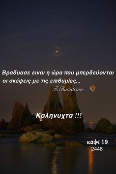 Greek Beauty, Greek Quotes, New Life, Drinking, Beverage, Drink