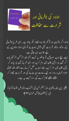 Duaa Islam, Islam Hadith, Allah Islam, Islam Quran, Quran Urdu, Islamic Prayer, Islamic Teachings, Islamic Dua, Prayer Verses