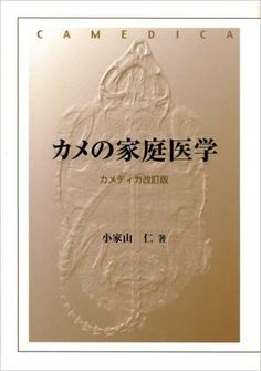 カメの家庭医学 | 小家山 仁 | 本 | Amazon.co.jp