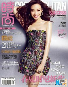 Chinese actress Ni Ni covers 'Cosmopolitan' magazine   China Entertainment News