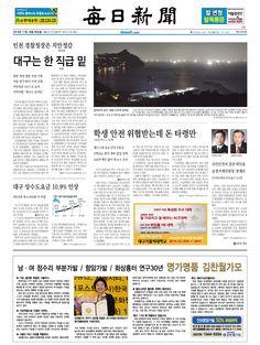 2014년 11월 18일 화요일 매일신문 1면