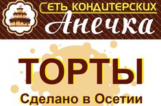 Реклама+3х6+в+Грозном