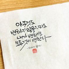 아무것도 변하지 않을거라도 내가 변하면 모든 것이 변한다. - 오노레드 발자크 - 소담 #소담캘리 #소담캘리그라피 #천안캘리 #천안캘리그라피 #캘리 #캘리그라피 #붓글씨 #손글씨 #소담글씨 #소담 Doodle Lettering, Hand Lettering, Wise Quotes, Famous Quotes, Korean Quotes, Calligraphy Ink, Good Sentences, Great Words, Book Lovers