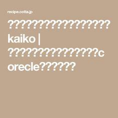 「くるみのヌガティーヌ・ショコラ」kaiko | お菓子・パンのレシピや作り方【corecle*コレクル】