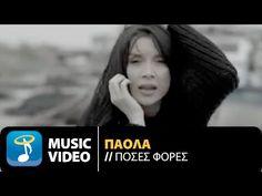Πάολα - Πόσες Φορές | Paola - Poses Fores (Official Music Video HD) - YouTube