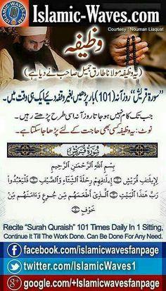 Hajat k liye. Salaam, even try to read 1 time or 3 times. Duaa Islam, Islam Hadith, Allah Islam, Islam Quran, Islamic Prayer, Islamic Teachings, Islamic Dua, Islamic Love Quotes, Islamic Inspirational Quotes