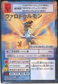 "Valdurmon Hyper Colosseum card (Bo-1187 Digitalize Booster Pack 2) -  ""This holy guardian bird of the sky purifies evil with a flash that even breaks apart stars!"""
