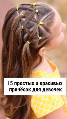 Top Tips, Tricks, And Methods To The Perfect hair style Girls Hairdos, Little Girl Hairstyles, Side Bun Hairstyles, Cute Hairstyles, Style Hairstyle, Wedding Hairstyles, Updo Hairstyle, Beautiful Hairstyle For Girl, Beautiful Hairstyles