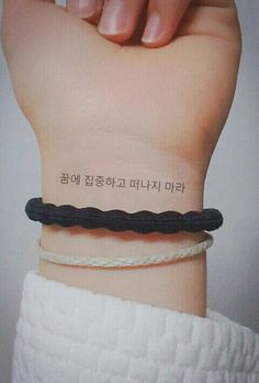 """Focus on your dream and do not leave it"" ✨ Korean tattoo"