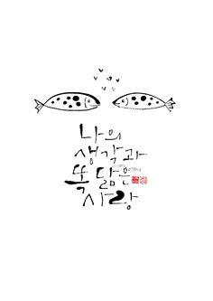 calligraphy_나의 생각과 똑 닮은 사랑