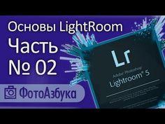 Уроки по LightRoom - Основы 02 | Фотоазбука - YouTube