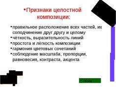 основы композиции: 21 тыс изображений найдено в Яндекс.Картинках