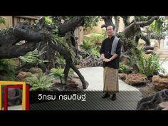 มองโลกแบบวิกรม ตอน ปัญหากัดกร่อนสังคมไทย ตอน 1