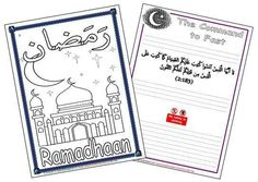 Ramadhaan Notebooking Pages