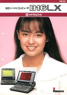 B16/LX(後藤久美子) Japanese Beauty, Asian Beauty, Kumiko Goto, Corporate Fonts, Old Technology, Retro Advertising, Old Computers, Vintage Graphic Design, Old Ads