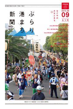 ぶらり港まち新聞【09】なつ号|Mag Gallery 愛知県|「colocal コロカル」ローカルを学ぶ・暮らす・旅する
