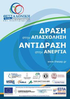 Αφίσα προώθησης της Δράσης