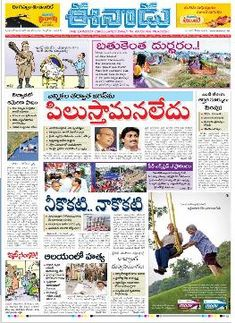 """Releasemyad.com is the best platfrom to book Classifieds  ads in Eenadu newspaper online with best rate.  """"Eenadu newspaper advertisement, """" Newspaper Advertisement, Advertising, Free Translation, Post Date, Read News, Print Ads, Telugu, Language"""