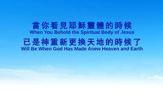 【東方閃電】全能神的發表《當你看見耶穌靈體的時候已是神重新更換天地的時候了》