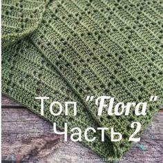 American Flag Blanket, Crochet Vest Pattern, Flora, Cute Dresses, Crochet Top, Crop Tops, Knitting, Fashion, Tutorial Crochet