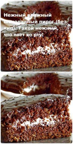 Russian Recipes, Sweets Recipes, Banana Bread, Nom Nom, Buffet, Recipies, Deserts, Food And Drink, Chocolate