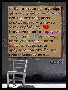 Greek Quotes, Say Something, Holidays And Events, Deep Thoughts, Kids And Parenting, Grief, Letter Board, Wisdom, Messages