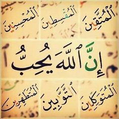 الله😍😍 Quran Verses, Quran Quotes, Arabic Quotes, Quran Surah, Islam Quran, Allah Islam, Bae Quotes, Words Quotes, Sweet Words