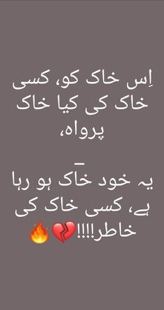 Urdu Quotes, Poetry Quotes, Urdu Poetry, Quotations, Qoutes, Sad Words, Deep Words, Life Without You, Love Life