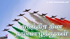 2014 Tamil Independence Day Quotes Online   QuotesAdda.com   Telugu Quotes   Tamil Quotes   Hindi Quotes   Tamil Wishes, Independence Day Quotes, Hindi Quotes, Quote Of The Day, India, Wallpapers, Goa India, Wallpaper, Backgrounds