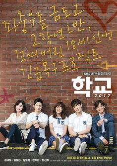학교 학교 The drama tells realistically of the many various troubles that high school students can Live Action, K Drama, Girl Drama, Age Of Youth, Groups Poster, Kim Sejeong, Kim Jung, Drama School, College Boys