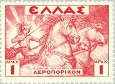 Vergina Sun - A copyrighted Pan-Hellenic National symbol of Greece Greek Stamps CORFU - Helios History of Macedonia the kingdom of Greece Ancient Greek Art, Old Stamps, Postage Stamp Art, Going Postal, National Symbols, Greek Mythology, Stamp Collecting, Mail Art, My Stamp