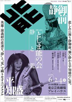 野村デザイン制作室 Typography Layout, Typography Poster, Graphic Design Typography, Graphic Design Layouts, Graphic Design Inspiration, Layout Design, Book Design, Cover Design, Japanese Poster Design