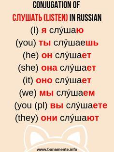 Russian Language Lessons, Russian Lessons, Russian Language Learning, How To Speak Russian, Learn Russian, Learning Languages Tips, Russian Alphabet, Verb Conjugation, Russian Literature