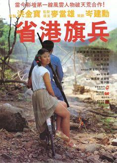 省港旗兵(1984)