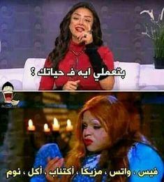 Arabic Memes, Arabic Funny, Funny Arabic Quotes, Funny Picture Jokes, Funny Reaction Pictures, Funny Photos, Funny Video Memes, Cute Memes, Funny Science Jokes