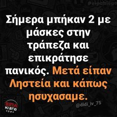 Funny Greek Quotes, Funny Quotes, Good Morning Beautiful Images, Make Smile, Funny Vines, Funny Facts, Life Lessons, Just In Case, Have Fun