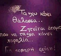 Φωτογραφία του Frixos ToAtomo. Funny Greek Quotes, Epic Quotes, My Life Quotes, Clever Quotes, Best Quotes, Funny Quotes, Funny Memes, Life In Greek, Sylvia Plath Quotes