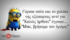Greek Quotes, Wise Quotes, Funny Quotes, We Love Minions, Minion Meme, Funny Greek, Just Kidding, Funny Moments, Laugh Out Loud