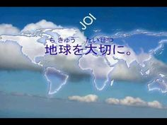 Learn Japanese online : Environmental vocabulary