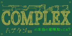 「complex」の本当の意味知ってる?   すきなことぜんぶ Arabic Calligraphy, Arabic Calligraphy Art