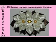 YouTube Kanzashi Tutorial, Diy Tutorial, Kanzashi Flowers, Diy Flowers, Baby Hair Bands, Boutique Hair Bows, Fabric Ribbon, Headbands, Crafts