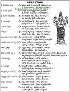 Vedic Mantras, Hindu Mantras, Easy Morning Workout, Hindu Vedas, Bhakti Song, Hindu Rituals, Sanskrit Mantra, Lord Krishna Wallpapers, Spiritual Cleansing