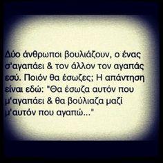 ...εδώ σε θέλω. ... Smart Quotes, Love Quotes, Inspirational Quotes, Poetry Quotes, Wisdom Quotes, Quotes About Friendship Ending, Feeling Loved Quotes, Special Quotes, Greek Quotes